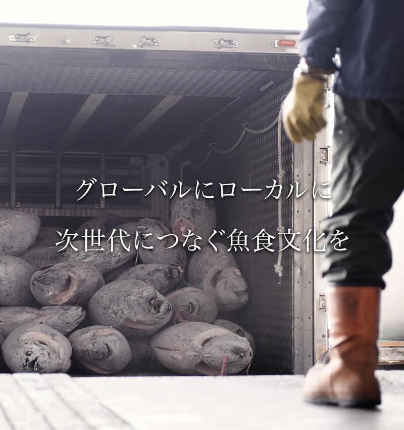 グローバルにローカルに次世代につなぐ魚食文化を