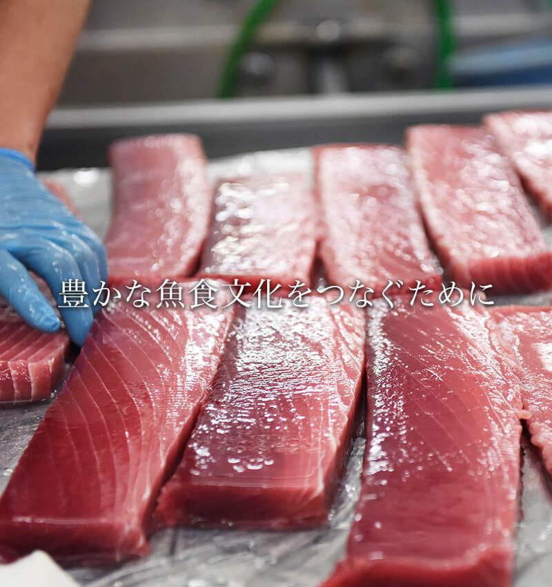 豊かな魚食文化をつなぐために